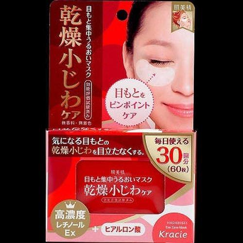 クラシエ 肌美精目もと集中リンクルケアマスク60枚