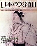 光琳芸術の基層 小西家旧蔵資料を中心に 日本の美術 (No.462)
