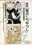 図説「見立」と「やつし」―日本文化の表現技法