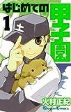 はじめての甲子園 1 (1) (ガンガンコミックス)