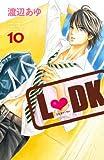 L・DK(10) (講談社コミックス別冊フレンド)