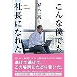 Amazon.co.jp: こんな僕でも社長になれた: - 電子書籍: 家入一真: Kindleストア