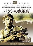 バタシの鬼軍曹[DVD]
