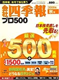 会社四季報プロ500 2008年 10月号 [雑誌]