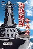 灼熱戦線キスカ (Battleship Novels)