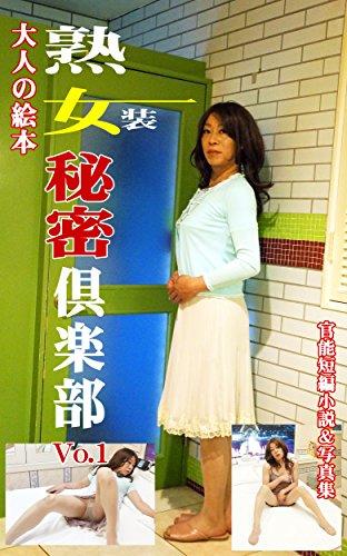 熟女装秘密倶楽部~大人の絵本 官能女装短編小説&写真集~