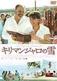キリマンジャロの雪[DVD]
