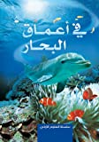 Fiona Patchett Under the Sea - Taht Sateh Al Bahr