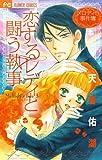 恋するレディと闘う執事―メロディの事件簿3 (Betsucomiフラワーコミックス)