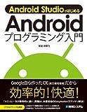 Android StudioではじめるAndroidプログラミング入門