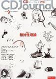 CDJournal2013年 9月号 (CDジャーナル)