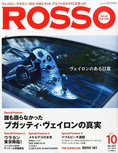 Rosso (ロッソ) 2014年 10月号 Vol.207