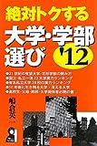 絶対トクする大学・学部選び 2012年版 (YELL books)