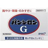【第2類医薬品】パンシロンG 48包 ランキングお取り寄せ