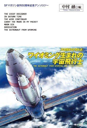 ワイオミング生まれの宇宙飛行士 宇宙開発SF傑作選 (SFマガジン創刊50周年記念アンソロジー)