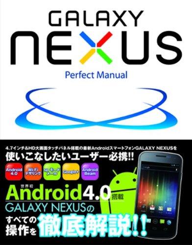 GALAXY+NEXUS+Perfect+Manual
