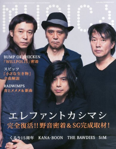 MUSICA (ムジカ) 2013年 11月号 [雑誌]