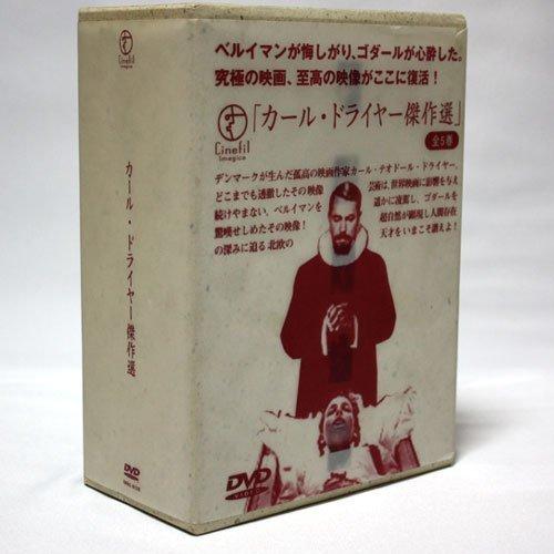 カール・ドライヤー傑作選 [DVD]