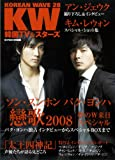 KOREAN WAVE 28―韓国TV&スターズ (28) (スクリーン特編版)