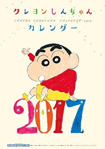 クレヨンしんちゃんカレンダー2017 ([カレンダー])