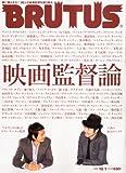 BRUTUS (ブルータス) 2010年 12/1号 [雑誌]