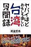ヤバイほどおもしろ楽しい台湾見聞録
