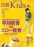 日経 Kids + (キッズプラス) 2008年 03月号 [雑誌]