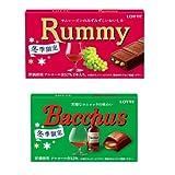 ロッテ ラミー・バッカス 洋酒チョコ 各10個セット(計20個)