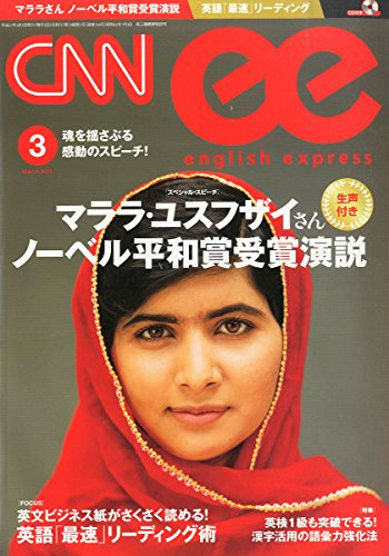 CNN english express(イングリッシュ・エクスプレス) 2015年 03月号 [雑誌]
