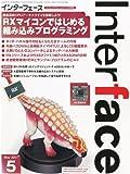 Interface (インターフェース) 2011年 05月号 [雑誌]
