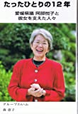たったひとりの12年 愛媛県議阿部悦子と彼女を支えた人々