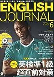 ENGLISH JOURNAL (イングリッシュジャーナル) 2010年 06月号 [雑誌]