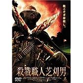 殺戮職人芝刈男 [DVD]