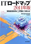 ITロードマップ2011年版