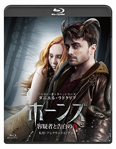 ホーンズ 容疑者と告白の角  ダブルホーンズ・エディション (2枚組) [Blu-ray]