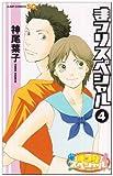 まつりスペシャル 4 (ジャンプコミックス)