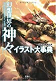 幻想世界の神々イラスト大事典 (宝島SUGOI文庫 D へ 1-19)
