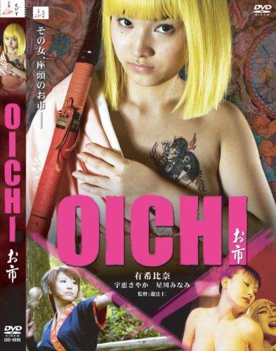 OICHI [DVD]