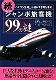 続 ジャンボ旅客機99の謎