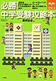 必勝!中学受験攻略本 (うかる~る)