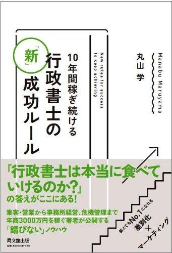 10年間稼ぎ続ける行政書士の「新」成功ルール (DO BOOKS)