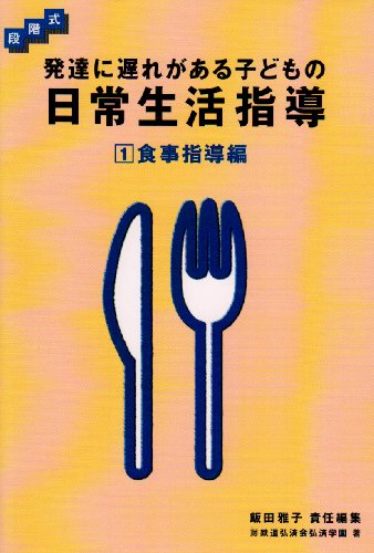 Daily Life Guidance Of Children There Is Any Delay In Development-Stage <1> Dietary Advice Hen Isbn: 4054009298 (1997) [Japanese Import] front-812433