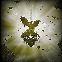 神撃のバハムート GENESIS オリジナル・サウンドトラック 通常版