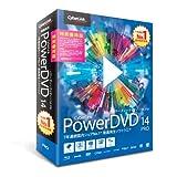 サイバーリンク PowerDVD 14 Pro 特別優待版