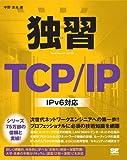独習TCP/IP IPv6 対応