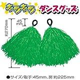ハンドフリーポンポン 2個組 緑