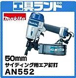 マキタ サイディング用エア釘打機(シート50mm逆巻)AN552