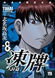 凍牌~人柱篇~ 8―麻雀死闘黙死譚 (ヤングチャンピオンコミックス)