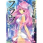 超粒子実験都市のフラウ    Code‐1#百万の結晶少女 (角川スニーカー文庫)