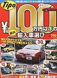 AUTO CAR JAPAN (オートカージャパン) 100万円以下の痛快輸入車選び 2010年 06月号 [雑誌]